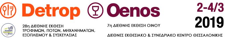 εκθέσεις Detrop και Oenos